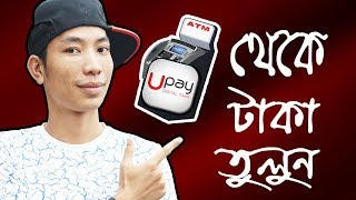 Withdraw Money from Upay ATM Booth tutorial in Bangladesh