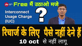 IUC recharge is not compulsory | IUC recharge free |  jio free calls |  jio recharge