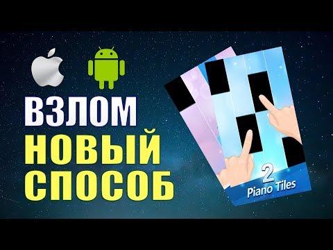 Шок! Взлом игры Пианино плитки 2, новый бесплатный способ (iPhone/Android)