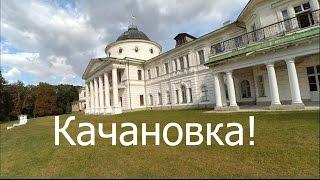 Good Novosti Travel — Мы в Качановке (одно из 7 чудес Украины)(Привет! В субботу решили вырваться в Качановку. Там огромный парк площадью около 600 га. В тот день мы успели..., 2016-09-26T13:07:43.000Z)