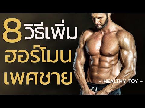 8 วิธี เพิ่มฮอร์โมนเพศชาย ปลุกความยิ่งใหญ่ในตัวคุณ โดยไม่ต้องพึ่งยา!