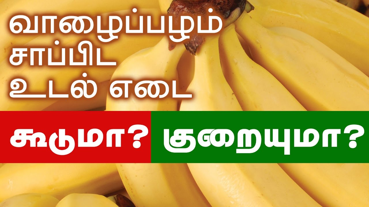 tamil vaithiyam for weight loss