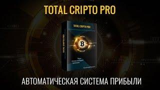 Автоматическая Система Заработка | Total-cripto Pro - Автоматическая Система