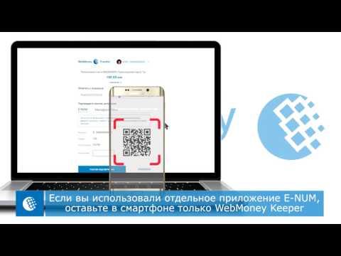 Бесплатные подтверждения операций E-NUM в WebMoney Keeper 3.1.0 для Android