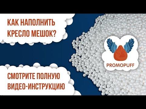 Как наполнить кресло мешок?| Видео-инструкция от TM PromoPuff