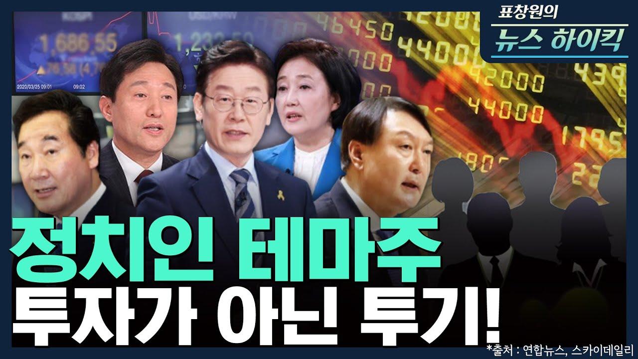 [표창원의 뉴스 하이킥] 정치인 테마주 투자가 아닌 투기! - 한지영 (투자전략팀장   케이프투자증권)   MBC 210408방송