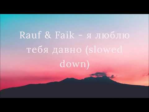 Rauf & Faik - я люблю тебя давно slowed version