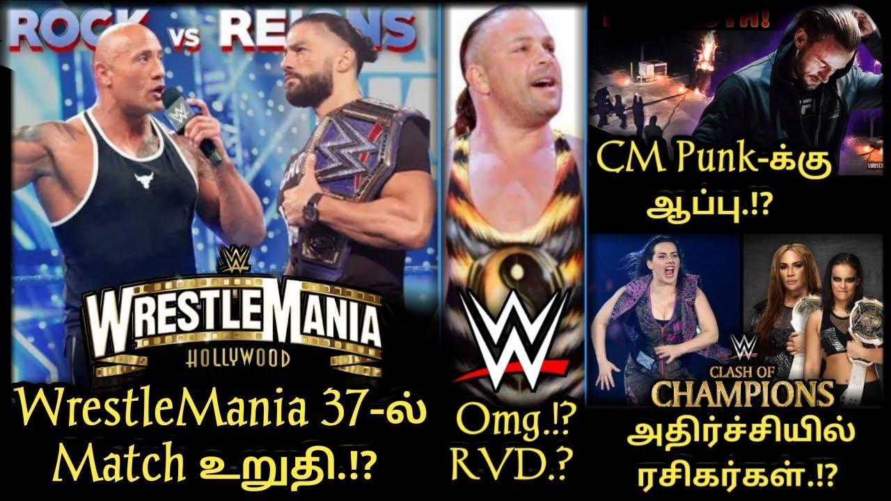 WM 37-ல் Roman Reigns Vs The Rock Match உறுதி.!? WWE-க்கு வருகிறார் RVD.? CM Punk-க்கு ஆப்பு.!?/WWT