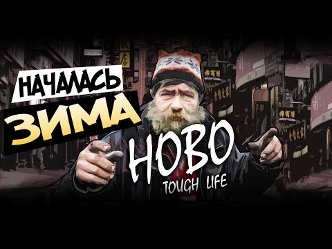 НАЧАЛАСЬ ЗИМА - Симулятор БОМЖА - HOBO Tough Life #11