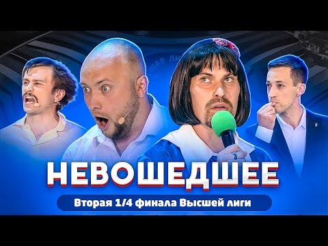КВН Самые смешные выступления Гудкова. Сборник