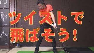 ゴルファーなら1ヤードでも多く飛ばしたい!そんなあなたに贈るゴルフ...