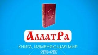 Анастасия Новых / АллатРа / Страницы 512-517