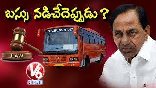Special Discussion Over High Court On RTC Strike | 7PM Discussion | V6 Telugu News