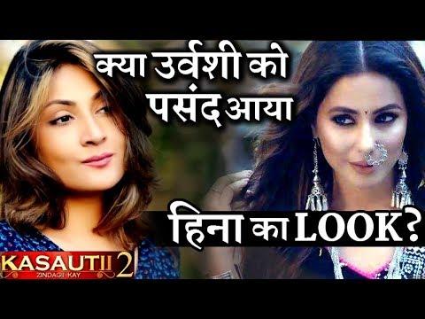 Kasautii 2 : Urvashi Dholakia REACTS to Hina Khan's Komolika LOOK