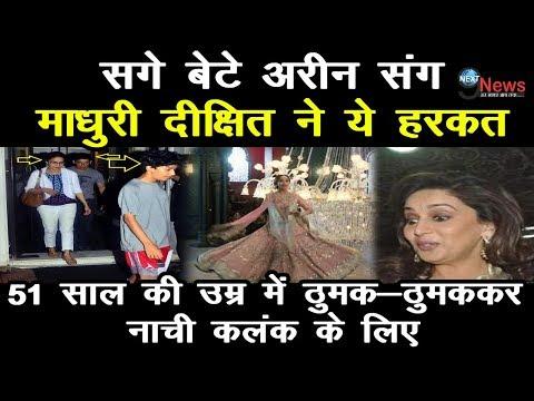 51 साल माधुरी ने किया ऐसा बर्ताव, नाच-नाचकर मचाया बवाल!   Madhuri Dixit in Kalank Song