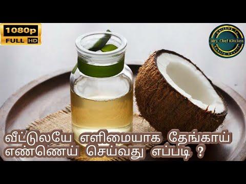 வீட்டில் சுலபமாக தேங்காய் எண்ணெய் செய்வது எப்படி ? how to make coconut oil at home | Mrs_ChefKitchen