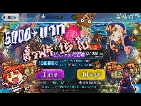 [Fate นาเกลือ] 5000 บาท เพื่อโลลิสายหนวด... พี่หมีทำได้!!