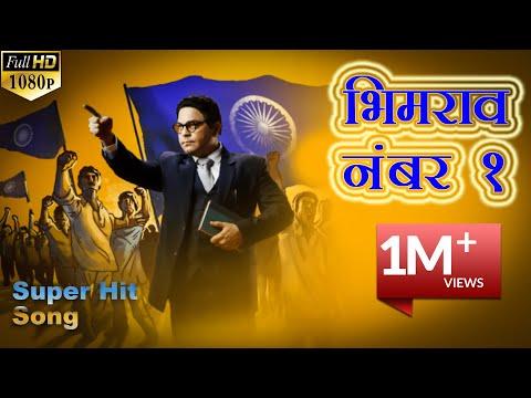 Bhimrao Number 1 Song - Akash Movie Creation's Nashik