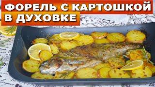 Форель с картошкой в духовке  💖 запеченная рыба с овощами на праздничный стол и на каждый день