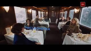 Убийство в Восточном экспрессе(2017) - русский трейлер HD от Kinosha.net