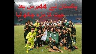 pakistan win by football match agenst nepal