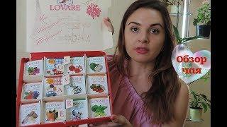 Чай Lovare / Обзор чая