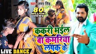 12 साल के लड़का और लड़की का #समर_सिंह के गाने पे धमाकेदार #डांस | ककरी भईल बा कमरिया लपक के