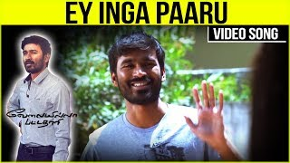 Cover images Velaiilla Pattadhari - Tamil Movie - Ey Inga Paaru Video Song | Dhanush | Anirudh