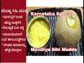 ಮೆಂತ್ಯ ಸಿಹಿ ಮುದ್ದೆ AGE ATTENDED TEENAGE GIRLS RECIPE/TO INCREASE BREAST MILK IN FEEDING MOTHERS