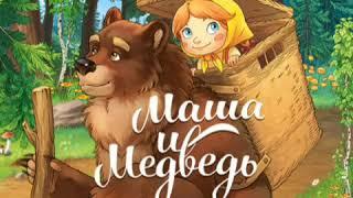 МАША И МЕДВЕДЬ | Русская народная сказка |  Сказки на ночь для детей