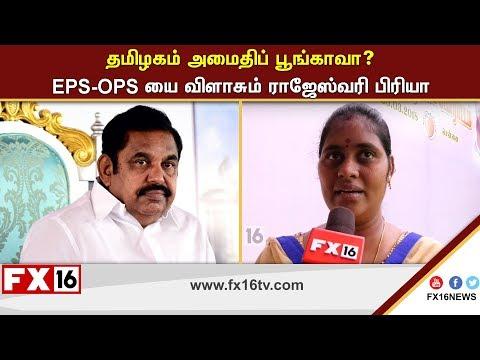 தமிழகம் அமைதிப் பூங்காவா?EPS-OPS யை விளாசும் ராஜேஸ்வரி பிரியா