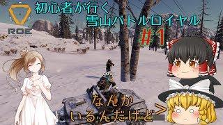 【Ring of Elysium】初心者が行く雪山バトルロワイヤル【ゆっくり&さとうささら実況】