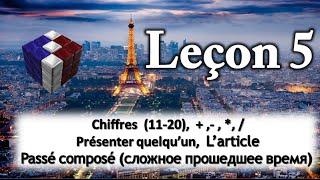 Французский язык для начинающих ( Урок 5)_Passé composé_Chiffres_L'article_Présenter quelqu'un