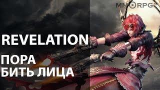 Revelation. Пора бить лица