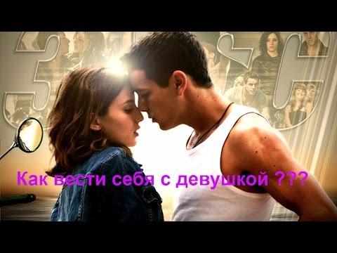 Андрей Зберовский - Тридцать советов, если ваши любовные
