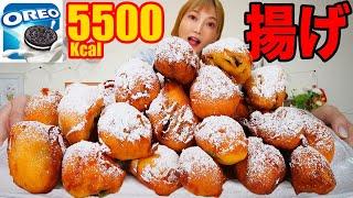 【大食い】フライドオレオを食べる!カロリー爆弾な悪魔のスイーツが美味しすぎ![Fried Oreos] 揚げオレオ[5500kcal]【木下ゆうか】