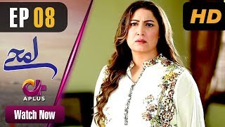 Pakistani Drama | Lamhay - Episode 8 | Aplus Dramas | Saima Noor, Sarmad Khoosat