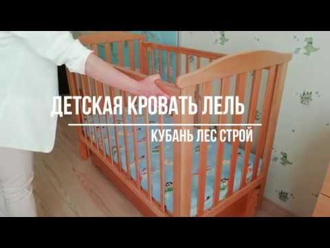 Детская кроватка Лель Кубаньлесстрой