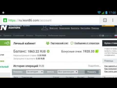 Видео Букмекерская контора балтбет регистрация на сайте личный кабинет