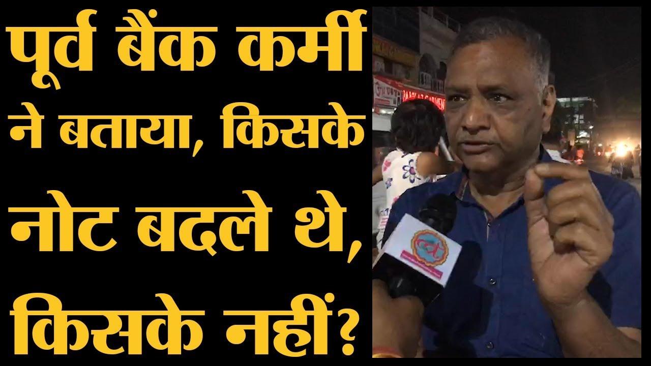 Meerut के व्यापारी GST, Narendra Modi और Rahul Gandhi पर क्या बोले लोग?   Loksabha Election 2019