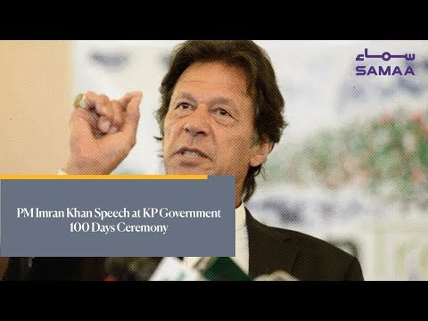 PM Imran Khan Speech at KP Government 100 Days Ceremony | 14 Dec,2018
