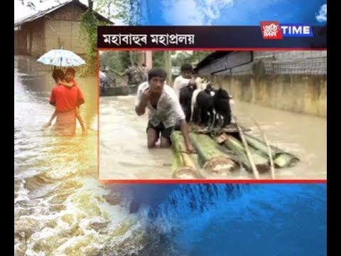 Download Youtube: Kaliabar completely submerged under the flood waters of river Kolong