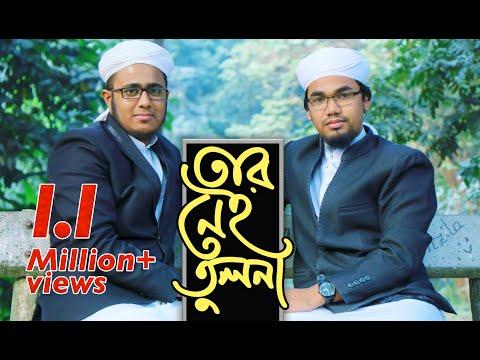 Bangla Islamic Song 2017 | Tar Nei Tulona | Kalarab Shilpigosthi
