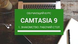 Программа для видеомонтажа. Уроки по Camtasia Studio 9.