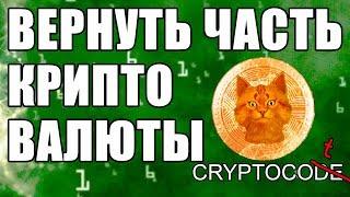 Как вернуть криптовалюту, Как правильно торговать криптовалютой, Как обменять криптовалюту, Binance