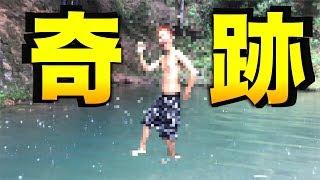 【神回】水面に立ってる写真撮れるまで帰れませんしたら奇跡が... thumbnail