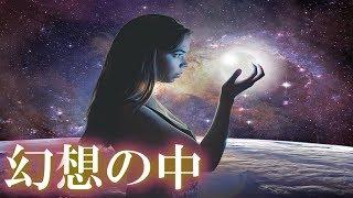 【探求】人生という映画、分離という幻想。私は映像の中の存在か?【ア...