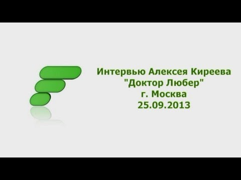 "Интервью Алексея Киреева ""Доктор Любер"". 25/09/2013 FITSPORT.RU"