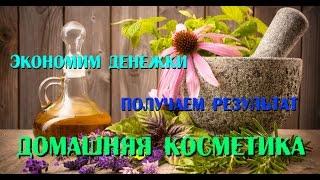 DIY: Глина белая // Домашняя косметика// Save money