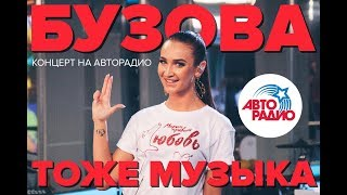 Вы просили. Вот и Ольга Бузова с концертом на Авторадио!